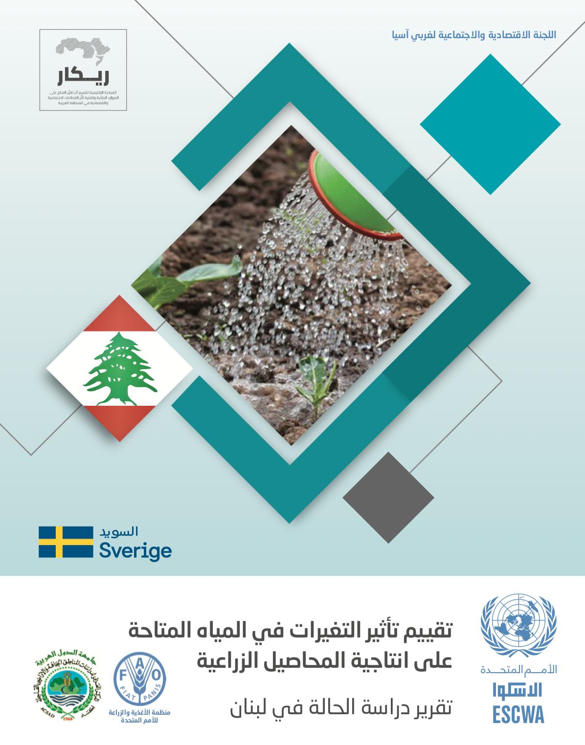 تقييم تأثير التغيرات في المياه المتاحة على انتاجية المحاصيل الزراعية في لبنان