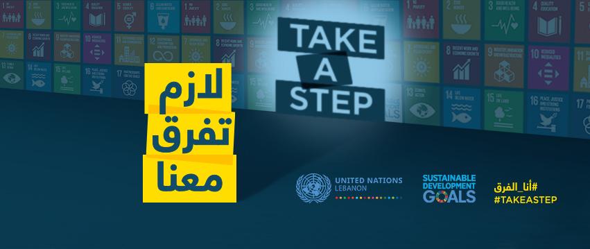 Take A Step campaign