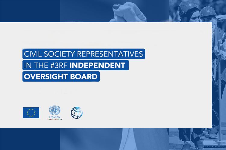 تعيين منظمات غير حكومية في هيئة الإشراف المستقلة لإطار الإصلاح والتعافي وإعادة الإعمار