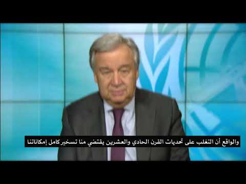 UN Secretary-General's Video Message on the International Day of Women & Girls in Science _11Feb.