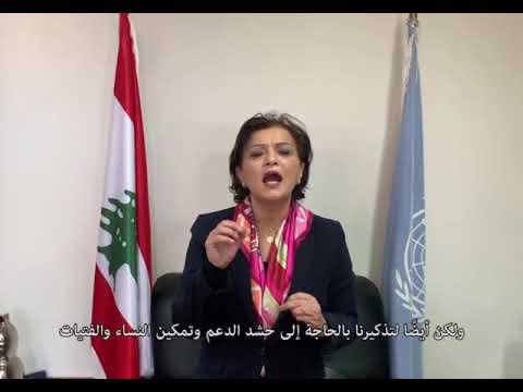 رسالة بالفيديو للمنسقة المقيمة ومنسقة الشؤون الإنسانية للأمم المتحدة في لبنان، نجاة رشدي، بمناسبة اليوم الدولي للمرأة