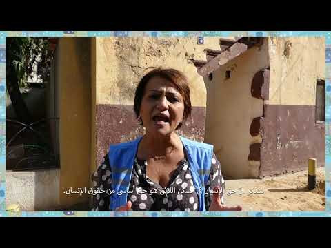 ماذا يعني الحق في السكن اللائق للمنسقة المقيمة ومنسقة الشؤون الإنسانية في لبنان نجاة رشدي؟