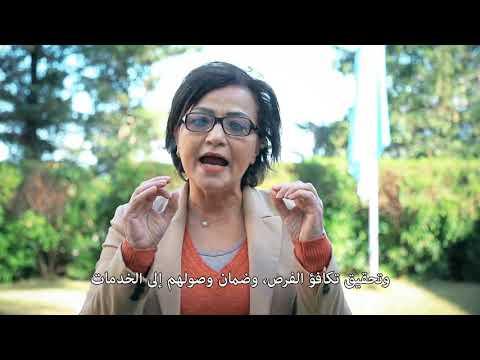 رسالة بالفيديو للمنسقة المقيمة ومنسقة الشؤون الإنسانية للأمم المتحدة في لبنان حول حملة التمويل الجماعي لبرنامج الأمم المتحدة الإنمائي الخاص بالأشخاص ذوي الإعاقة