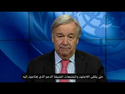 UN Secretary-General's Video Message on World Refugee Day_20June_Arabic