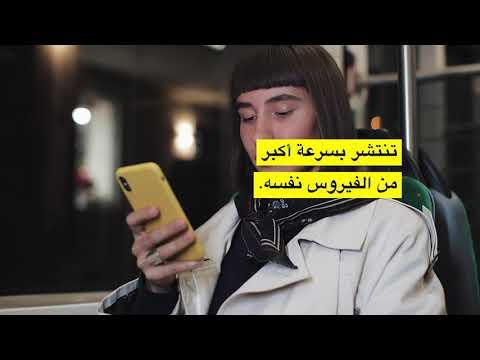 UN 'Verified' Campaign_Countering Misinformation in times of COVID19_Arabic