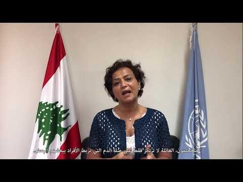 رسالة بالفيديو للمنسقة المقيمة ومنسقة الشؤون الإنسانية للأمم المتحدة في لبنان نجاة رشدي بمناسبة اليوم الدولي للأسر