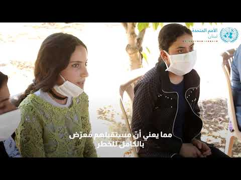 Video message by the UN Resident and Humanitarian Coordinator Najat Rochdi from Lebanon-Bekaa's refugees camp