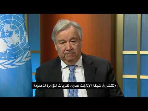 رسالة أمين عام الأمم المتحدة أنطونيو غوتيريش بشأن كوفيد-19 والمعلومات المضللة_14 نيسان 2020