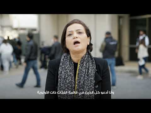 رسالة بالفيديو للمنسقة المقيمة ومنسقة الشؤون الإنسانية للأمم المتحدة في لبنان حول وصول الدفعة الأولى من لقاح كوفيد-19 إلى لبنان