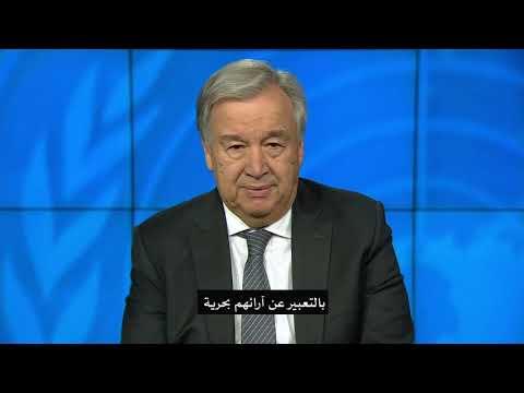 UN Secretary-General on Human Rights Day_Ar. subtitle_10 DEC 19